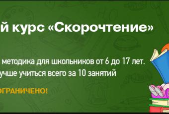 Курсы скорочтения для детей Одесса