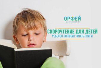 Скорочтение в Одессе для детей