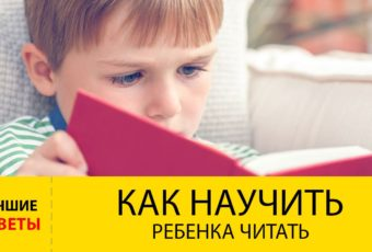 Когда и как учить ребёнка читать